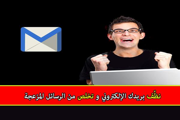 طريقة سهلة لتنظيف بريدك الإلكتروني و التخلص من الرسائل المزعجة