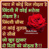 Inspiring Hindi Suvichar about Zindagi, True Sayings