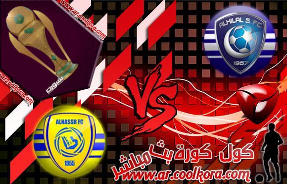 مشاهدة مباراة الهلال والنصر بث مباشر 1-2-2014 نهائي كأس ولي العهد السعودي Al Hilal vs Al Nasr