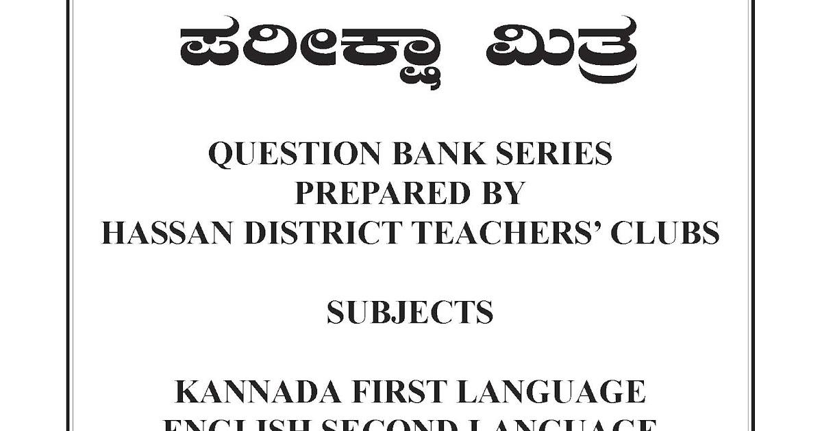 sslc question bank series sslc question bank series pareeksha mitra kannada english hindi maths science social science malvernweather Choice Image