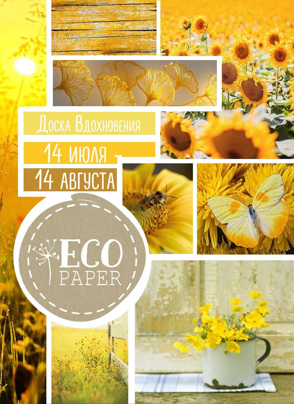 ДОСКА ВДОХНОВЕНИЯ от EcoPaper ДО 14 АВГУСТА