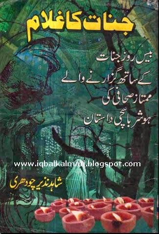 Jinnat Ka Ghulam By Shahid Nazir Chaudhry