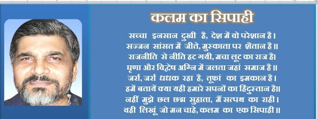 Kalam Ka Sipahi / a blog by Rajesh Tripathi कलम का सिपाही/ राजेश त्रिपाठी का ब्लाग