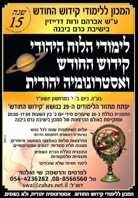 קורס אסטרונומיה יהודית והלוח העברי