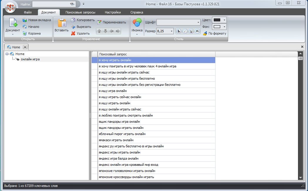 Mini xrumer разработчик размещение статей в Алагир
