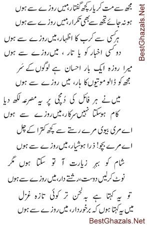 humorous poetry in urdu eminent satirist syed zamir jafri s verse