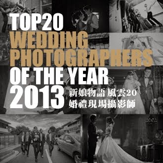 新娘物語風雲TOP 20婚禮攝影師