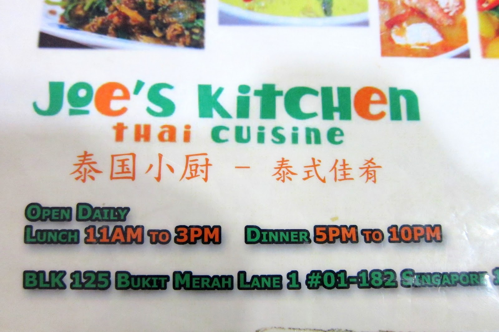 Fab and Famished: Joe\'s Kitchen - Bt Merah