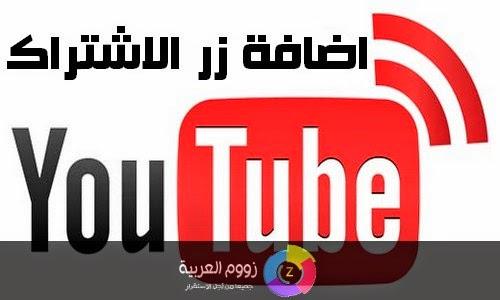 اضافة زر اشترك على يوتيوب لموقعك - مدونتك