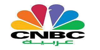احدث تردد لقناة  CNBC Arabiya تداول الفوركس ، و تداول العملات ، و تجارة الفوركس على نايل سات