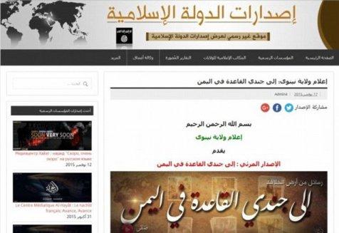 Situs ISIS di dark web sebelum diretas 2015
