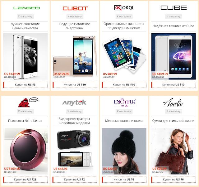 Лучшие бренды Китая и купоны на половину стоимости купленного товара