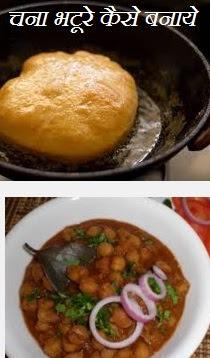 चना मसाला और भटूरे बनाने का तरीका | Chana Masala Recipe in Hindi