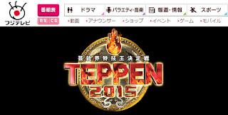 TEPPEN2015-Akan-Ditayangkan-di-FujiTV