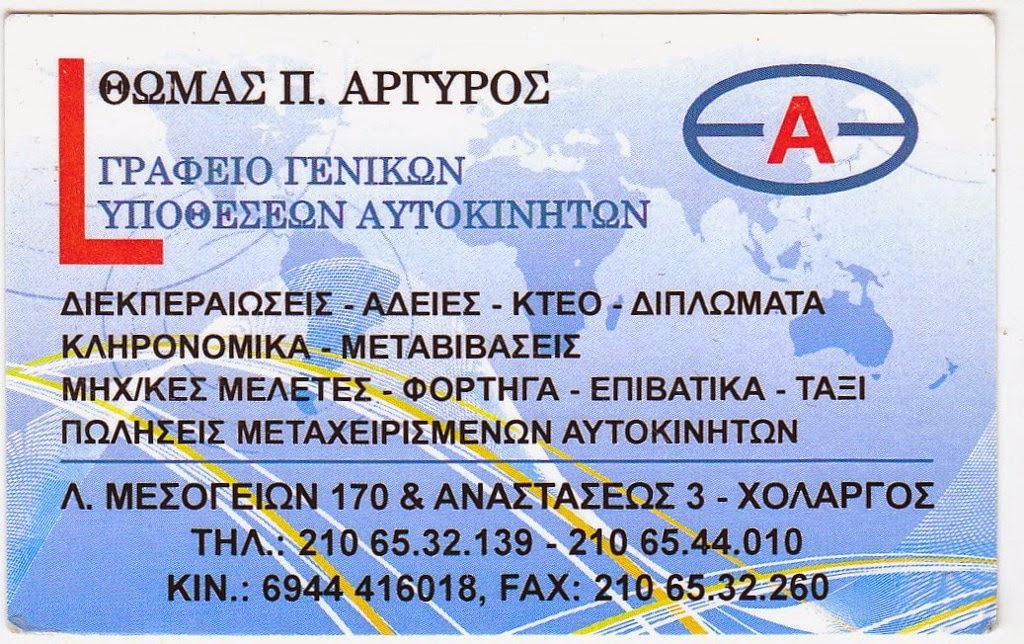 ΓΡΑΦΕΙΟ ΓΕΝΙΚΩΝ ΥΠΟΘΕΣΕΩΝ ΑΥΤΟΚΙΝΗΤΩΝ
