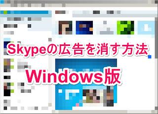 Skypeの広告を消す方法(Windows版)