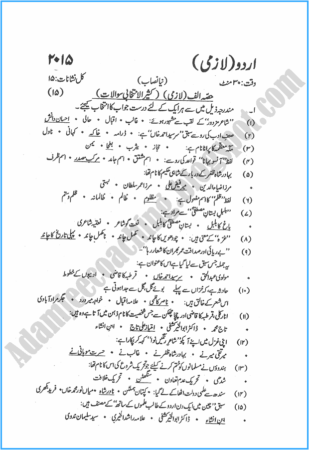 x-urdu-past-year-paper-2015