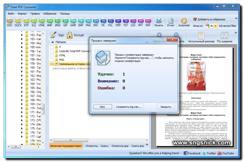 Total PDF Converter. Процесс закончен