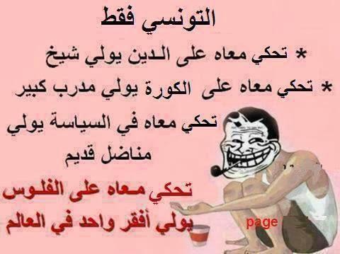 التونسي فقط