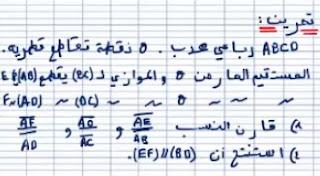تصحيح تمرين 2 حول الاسقاط للجذع مشترك علمي
