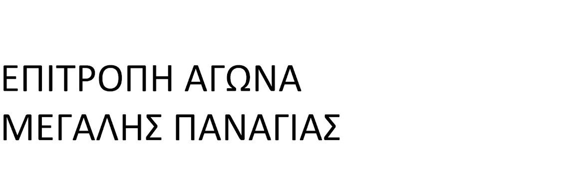 ΕΠΙΤΡΟΠΗ ΑΓΩΝΑ ΜΕΓΑΛΗΣ ΠΑΝΑΓΙΑΣ