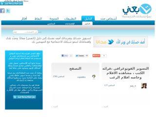 موقع تابعني tab3ni لزيادة عدد المتابعين في تويتر