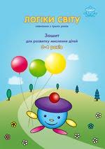 Зошит для дітей 3-4 років (1-й рік навчання)