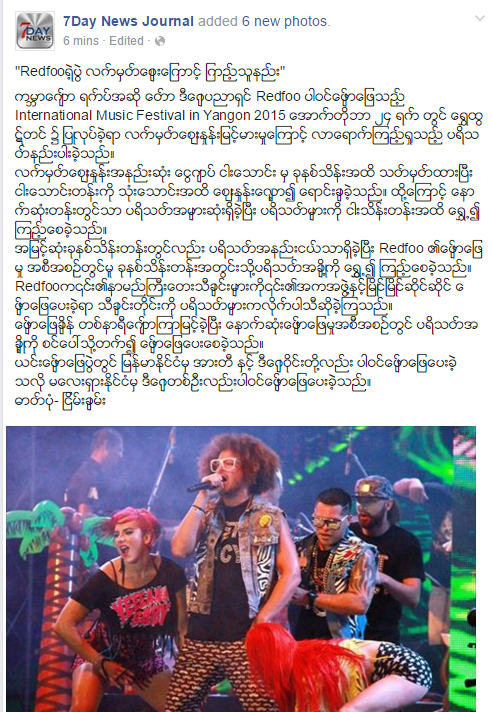 Redfoo in Myanmar : International Music Festival in Yangon 2015