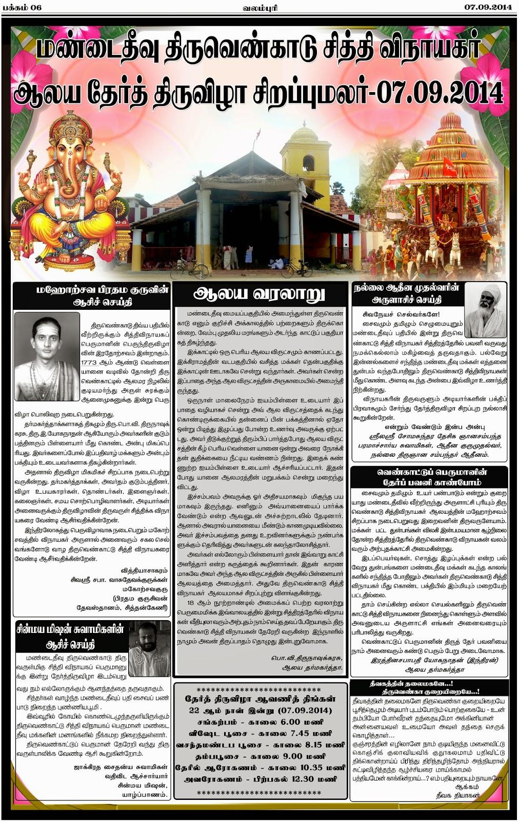 http://www.thiruvenkadumandaitivu.com/
