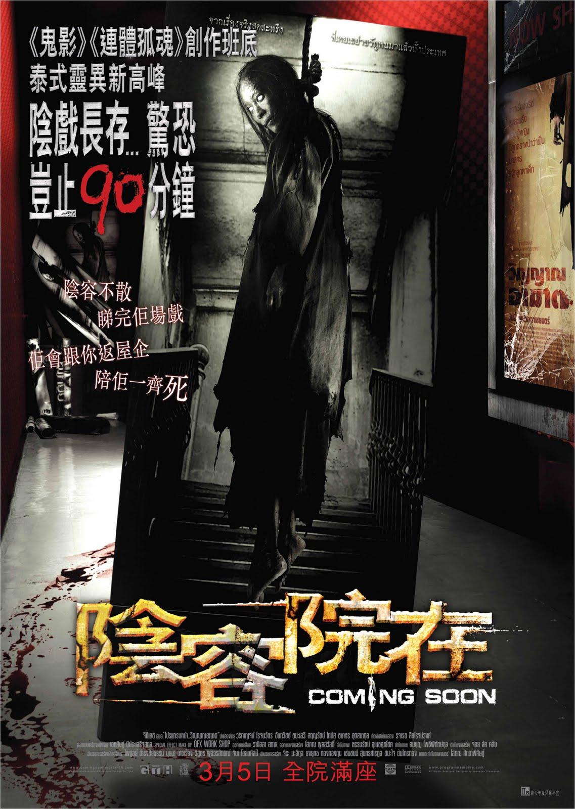 coming soon thailand horror wenglish sub free movies 247