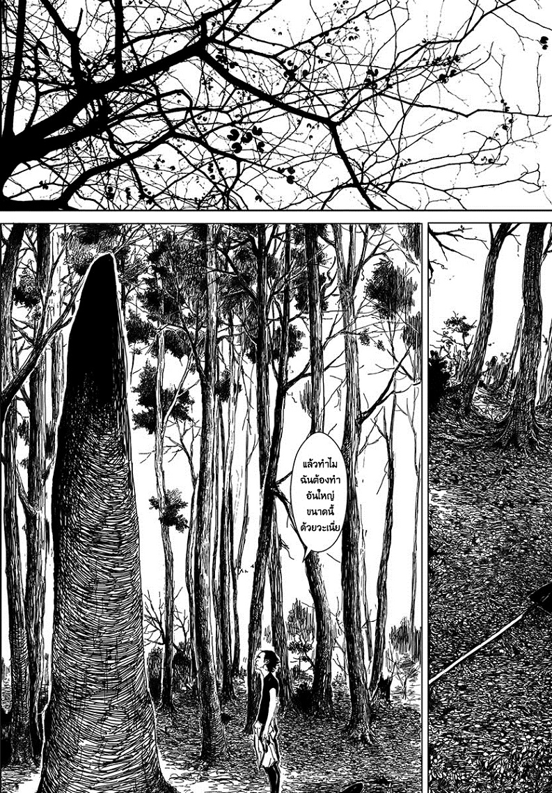 Daisaiyuuki Bokuhi Seiden ตอนที่ 1 TH แปลไทย