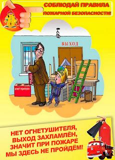 детские плакаты по пожарной безопасности. СОБЛЮДАЙ ПРАВИЛА ПОЖАРНОЙ БЕЗОПАСНОСТИ
