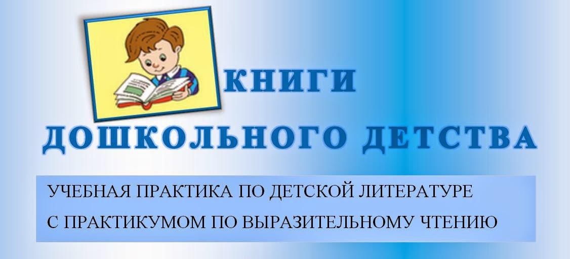 Книги дошкольного детства