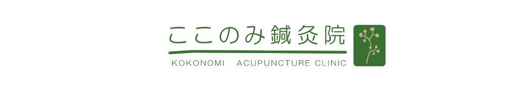 ここのみ鍼灸院  横浜にある女性鍼灸師による女性のための鍼灸院です。