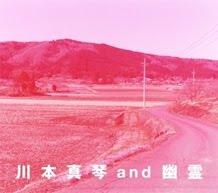 川本真琴×佐内正史『川本真琴and幽霊』特典DVD映像