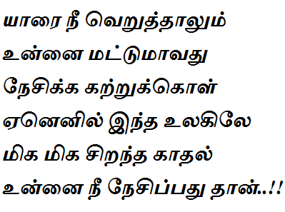 Believe Quotes in Tamil