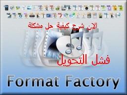 حل مشكلة  فشل اثناء التحويل ببرنامج format factory
