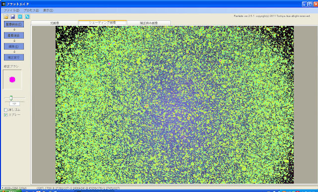 FlatAide 平場修正軟體/ 執行「星像檢出」後所得的檢出圖。