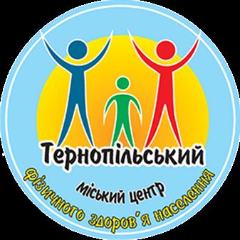 Тернопільський міський центр фізичного здоров'я населення