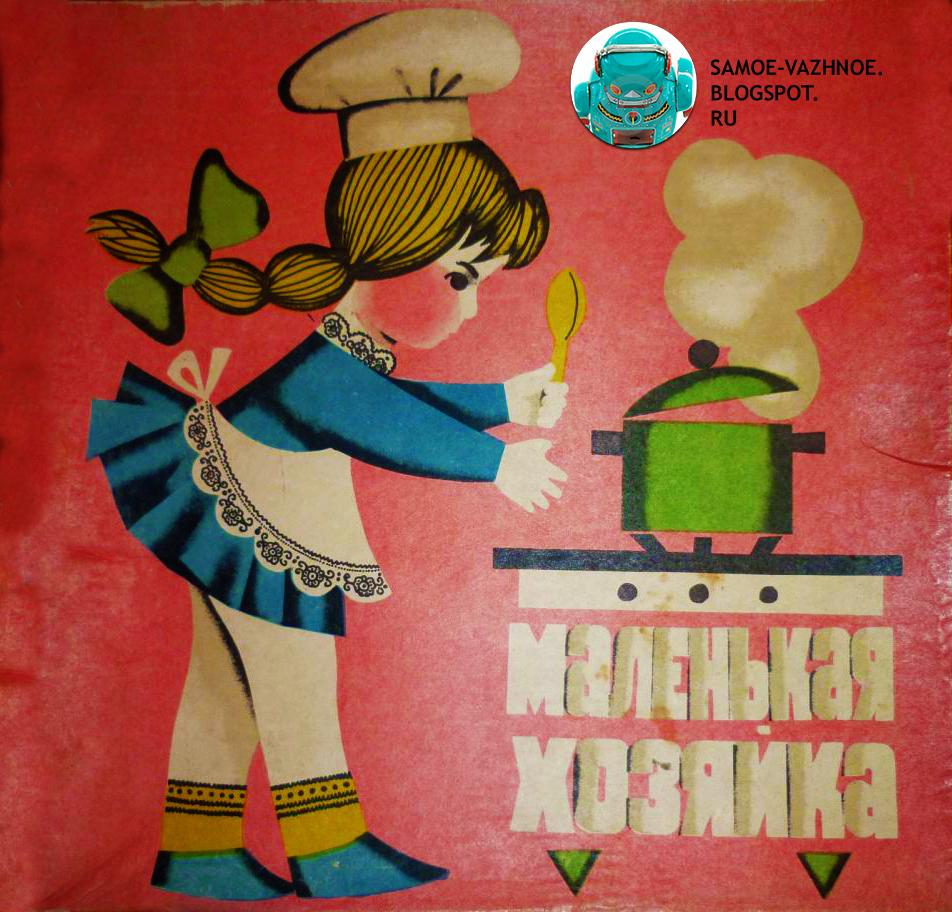 Настольная игра Маленькая хозяйка 1973 год