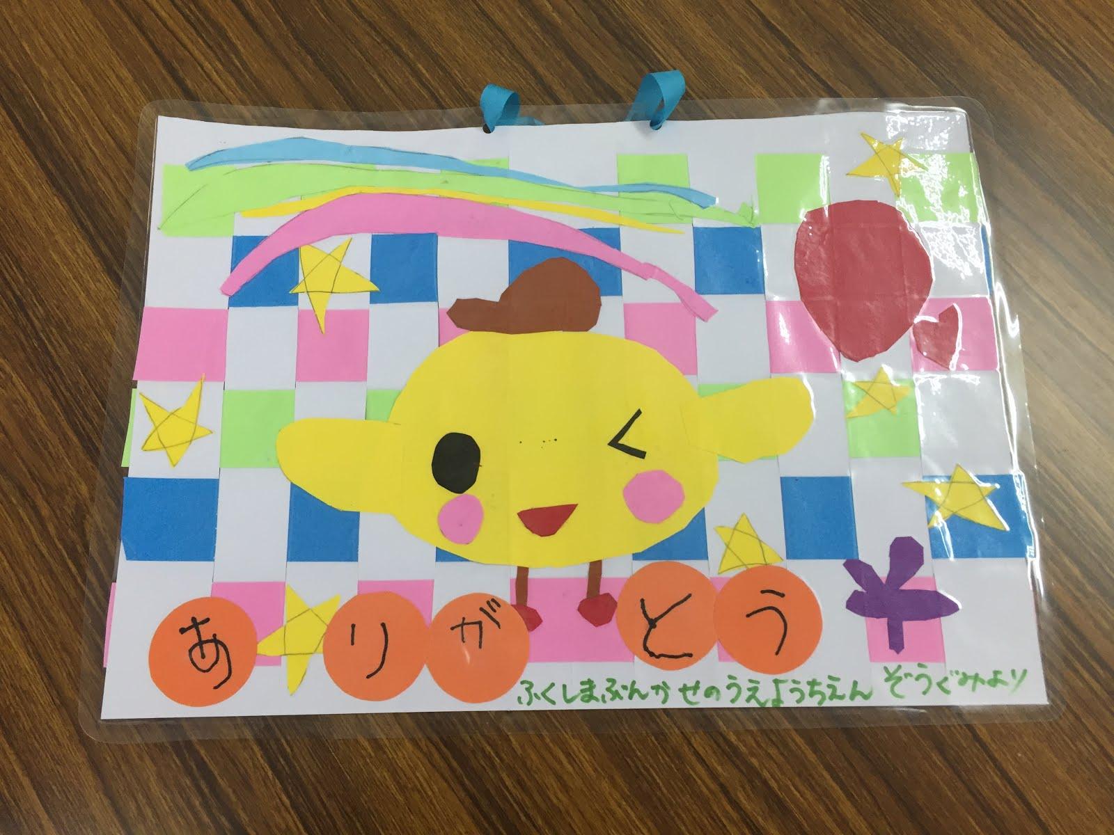 幼稚園様からの素敵なプレゼント