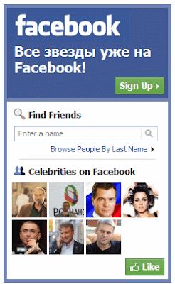 Facebook и знаменитости