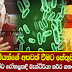 Sobhitha Thero has been infected with two kinds of bacteria at a hospital - (Watch Video)