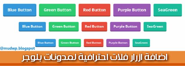 الحصول على بعض ازرار فلات للمدونة مع احجام وألوان مختلفة والتي سوف تساعدك لتجميل المدونة الخاصة بك أكثر.