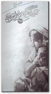 sshot 204 - Zindgi kitni khoobsurat hay novel by Maryam Aziz pdf.