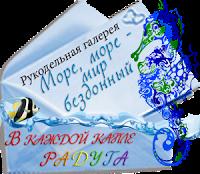 """Галерея """"Море, море - мир бездонный"""""""