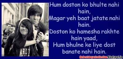 Dosti Shayari For Facebook Friends with Image Wallpaper.JPG