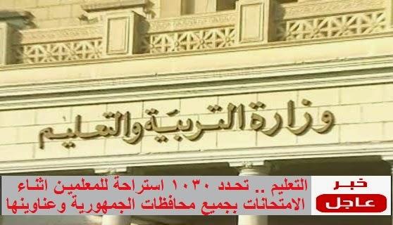 التعليم .. تحدد 1030 استراحة للمعلمين بالامتحانات فى جميع محافظات الجمهورية وعناوينها