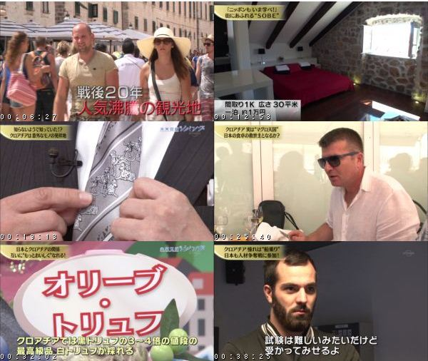 [TV-Variety] 未来世紀ジパング【クロアチア 観光とマグロでいま沸騰中!】 – 2016.10.10