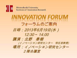 【イノベーションフォーラム】2013年6月19日 北野泰樹氏